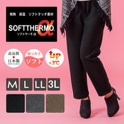 ソフトサーモ  パンツ 日本製 高品質 ボレー社製 保温 吸湿発熱性 暖か 防寒 ゆったり ウエストゴム