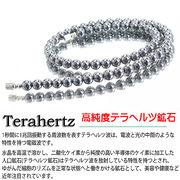 超特価大放出!高純度テラヘルツ鉱石 高品質テラヘルツ ネックレス【FOREST】