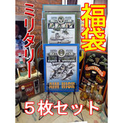 【福袋】アメリカンブリキ看板5枚セット ミリタリー 14700円相当