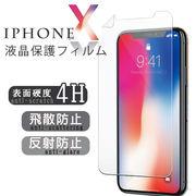iPhoneX用■皮脂や細かい傷からも守る!!■高画質を楽しめる高透過率!!■液晶保護フィルム