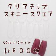 【スキニースクエア】クリアネイルチップ【12サイズ計600枚入り】