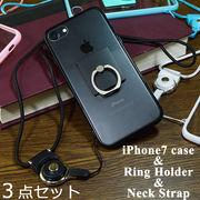 ネックストラップ iPhoneケース スマホリングがセットでこの価格! スマホケース iPhone7 plus 3点セット