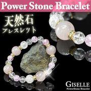 幸運パワーブレス/クラック水晶×ピンククラック水晶×ローズクォーツ★天然石ブレスレット