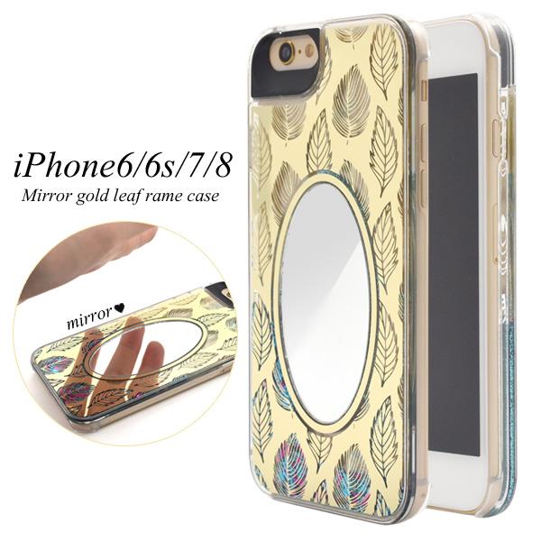 アイフォン スマホケース iPhone6 iPhone6s iPhone7 iPhone8 アウトレット