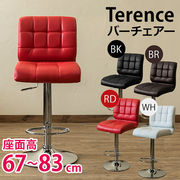 Terence バーチェア BK/BR/RD/WH