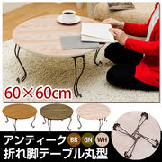 折れ脚テーブル 丸型 BR/GN/WH