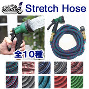 ■DULTON(ダルトン)■ STRETCH HOSE