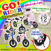 足こぎ自転車GO!RIDER【青】ブレーキ無