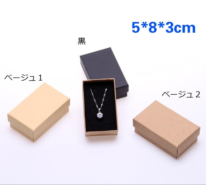アクセサリー入れケース(紙製)包装資材5x8x3cm