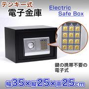 テンキー式電子金庫25D