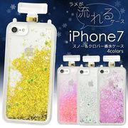 アウトレット 訳あり 在庫一掃 iPhone7 アイフォン8 スノー&クローバー香水ケース
