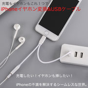 iPhone7/7Plus対応 2in1 変換ケーブル 音楽再生専用ライトニング イヤホンジャックアダプタ 変換アダプタ