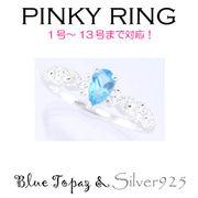 リング-8 / 1202-2305 ◆ Silver925 シルバー ピンキーリング  ペアシェイプ ブルートパーズ