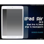 アウトレット iPad Air/Air2/iPad Pro 9.7インチ/iPad 9.7inch(2017)(第5世代) 液晶保護フィルム