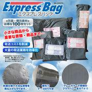 エクスプレスバッグ 宅配袋 包装 梱包用袋