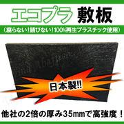 【日本製】【埋設防護板】他社の2倍板厚「35mm」の頑丈品 ※送料要確認 【養生敷板】