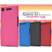 Xperia XZ1 SO-01K/SOV36/701SO用カラーソフトケース