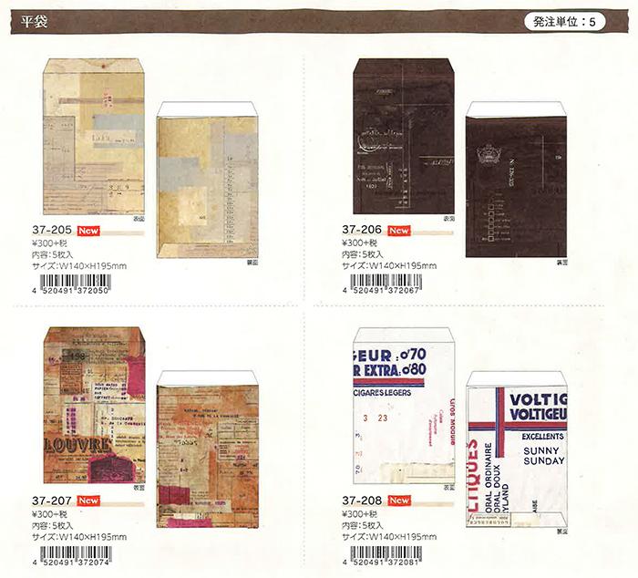 パピアプラッツ【Papier Platz】SUNNY SUNDAY(サニーサンデイ)平袋 4種 2018_1_25発売