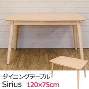【離島発送不可】【日付指定・時間指定不可】Sirius ダイニングテーブル NA