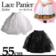 O★レースパニエ♪55センチ☆2color【コスプレ/ドレス】