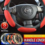 ●取り付けるだけで車内がガラリと印象が変わる!!●クッション立体高層●ハンドルカバー5色