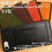 日本製本革 栃木レザー[ジーンズ]iPhone6/6s/7/8対応 iPhoneカバー ICカード L-20450