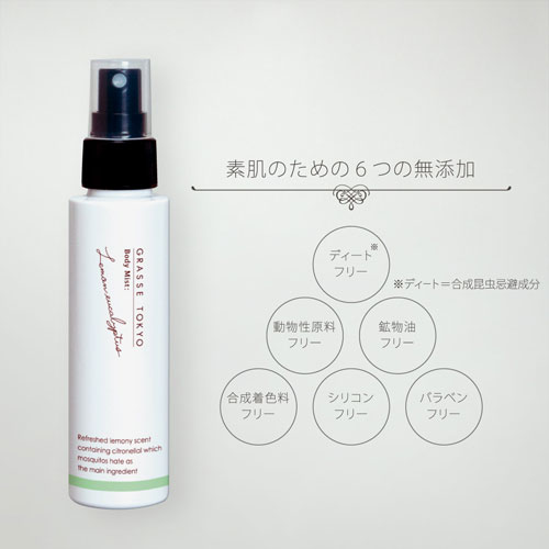 GRASSE TOKYO ボディミスト 100ml Lemon eucalyptus レモンユーカリ Body Mist グラーストウキョウ