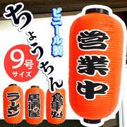 真っ赤なちょうちんでお店をアピール!!◆9号サイズ◆ビニール製長型ちょうちん4種◆