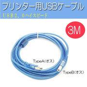 プリンターケーブル USB2.0Aコネクタオス-Bコネクタオス CW-AB2 3m