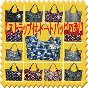 閉店セール 全品70%OFF ◆形・デザインともとってもかわいい◆★ストラップ付きトートバッグD型◆★