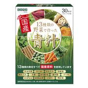 13種類の国産野菜で作った青汁30包 (箱)