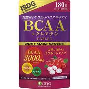 BCAA+クレアチン タブレット