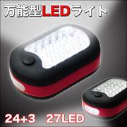 【切り替え可能】キャンプや停電時に!驚きの明るさ!万能型LEDライト/24+3/27LED