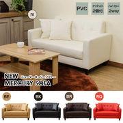 【佐川・離島発送不可】NEW MERCURYソファ PVC BE/BK/BR/IV/RD