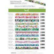 再入荷 カヨホラグチ 型抜き マスキングテープ 日本製 Vel.2 Kayo Horagychi Masking Tape Vol2♪