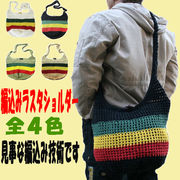 【即納OK】 ★春夏の大人気!!◆★編み込みラスタショルダー(4型)★