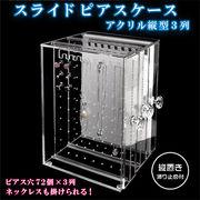 【店舗・ディスプレイ用品】スライドピアスケース アクリル縦型3列