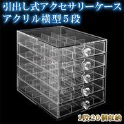 【店舗・ディスプレイ用品】◆引出し式アクセサリ-ケース アクリル横型5段