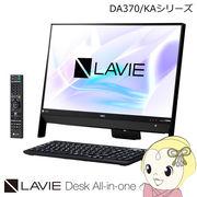 NEC デスクトップパソコン LAVIE Desk All-in-one DA370/KAB PC-DA370KAB [ファインブラック]