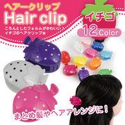 ★ポップでかわいいイチゴのヘアクリップ★まとめ髪やヘアアレンジにぴったり♪キャンディカラー12色