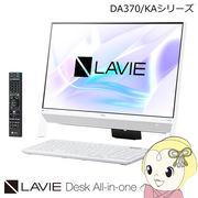NEC デスクトップパソコン LAVIE Desk All-in-one DA370/KAW PC-DA370KAW [ファインホワイト]