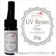 【UVレジン液】UVレジン液 クリア 【ハードタイプ】 25g入 /紫外線硬化樹脂液/rejin12