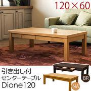 【時間指定不可】Dione 引出し付きセンターテーブル 120 BR/NA