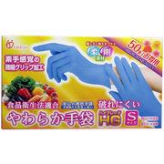 [9月26日まで特価]やわらか手袋 HG(ハイグレード) スーパーブルー Sサイズ 50枚入