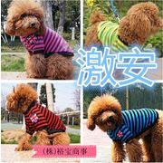 【値下げ】犬服 ペット ボーダー 4色 XS-XL Tシャツ 定番 激安