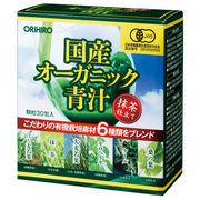 国産オーガニック青汁 30包