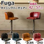 Fuga ダイニングバーチェア BK/BL/CBR/RD