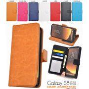 Galaxy S8 SC-02J/SCV36用カラーレザーケースポーチ