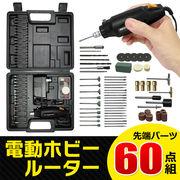 60P 電動ホビールーター ビットパーツ充実 マルチグラインダー&電動ドリル  ホビールーターMEH