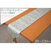 【テーブルランナー】 テーブル ランナー 敷物 花柄 ジャガード 撥水 オリジナル 30×230